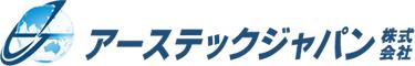 アーステックジャパン株式会社